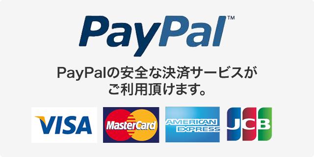 クレジットカード決済(PayPal)